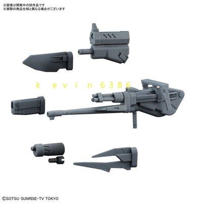 東京都-1/144 HGBC CHANGELING RIFLE 百變步槍(NO:035) 現貨