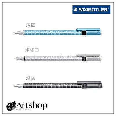 【Artshop美術用品】德國 STAEDTLER 施德樓 MS774 三角自動鉛筆 (1.3mm) 3款可選