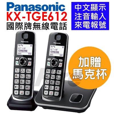 《實體店面》Panasonic國際牌 KX-TGE612TWB DECT數位 中文顯示 TGE612 無線電話 大螢幕