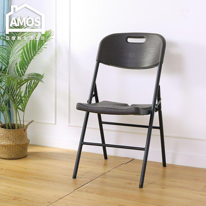 塑膠椅 摺疊椅【YAN056】木紋塑膠折疊椅 Amos