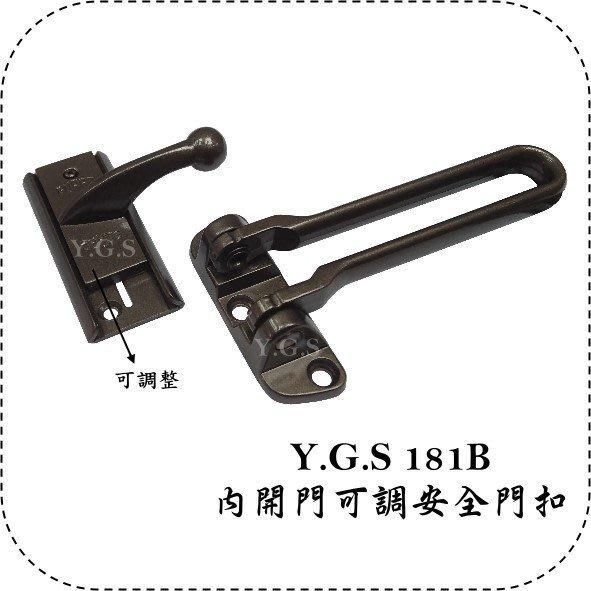 Y.G.S~鎖系列~181B內開門可調安全門扣/內開調整型防盜扣/日本進口定位門扣 (含稅)