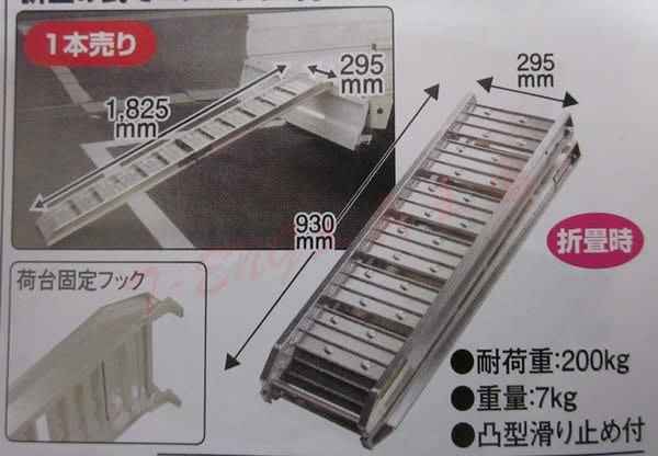 【10119】折疊鋁合金梯架坡道架鋁梯鋁坡架摩托車運輸裝車坡道