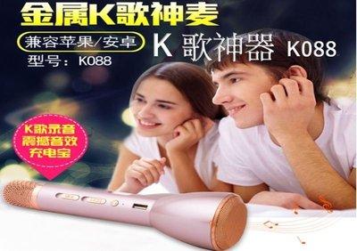 新款 行動麥克風 掌上KTV K088 行動電源 麥克風 手機喇叭 媲美 途訊 K068 q7 藍芽麥克風 usb藍芽