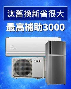 專業施工配合裝潢 三洋 變頻精品型單冷冷氣 SAE-72V7 SAC-72V7