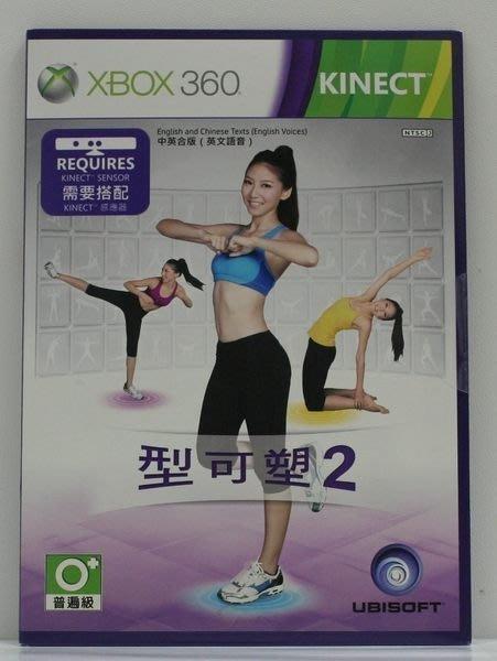 傑仲 (有發票) XBOX360 專用 Kinect 遊戲 型可塑 2 (中英合版)