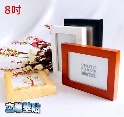 【立雅壁貼】高品質 實木相框 6x8《8吋相框》 台南市
