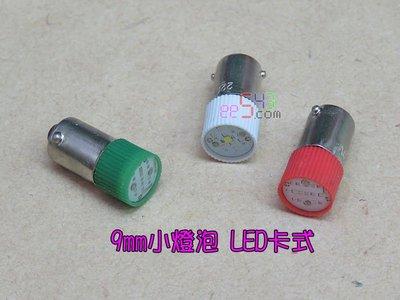 9mm小燈泡-LED卡式.110v220v240v卡口SMD貼片燈珠指示燈珠信號燈心
