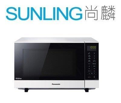 尚麟SUNLING 國際牌 27公升 變頻 微波爐 NN-SF564 19項烹調 6段火力調節 無轉盤平面設計 來電優惠