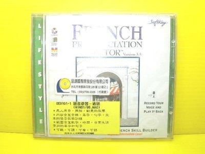 ▀ 博流挖寶館 ▀ 光碟CD-ROM 法語發音家教 French pronunciation tutor