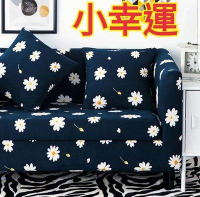 沙發套1+2+3人座(預購中,L型貴妃皆可用)-小幸運