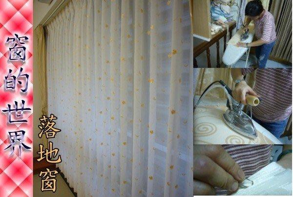 【窗的世界】20年專業製作達人,造型窗紗窗簾#008【評價破三千,僅此一標】