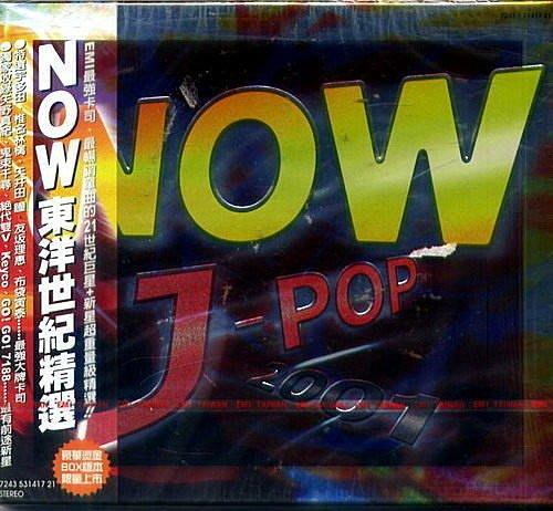 【東洋出清價】NOW東洋世紀精選 / 暢銷單曲的21世紀巨星+新星超重量級精選 --- 724353141721