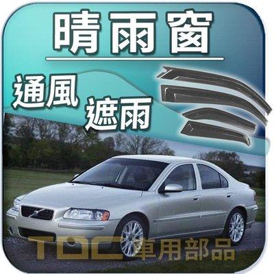 【TDC車用部品】VOLVO,S40,S60,S70,S80,S90,專用,晴雨窗,遮雨板