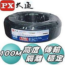 【划算的店】PX大通128編織5C同軸電纜線100米 5C-100M /適用數位無線電視