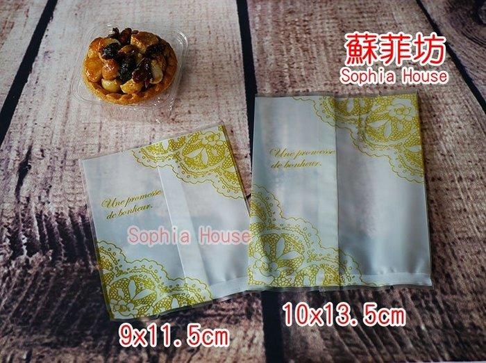 【蘇菲坊】金色蕾絲平口袋 15入奇餅乾袋 糖果袋 平口袋 點心袋 尺寸:9x11.5cm/10x13.5cm