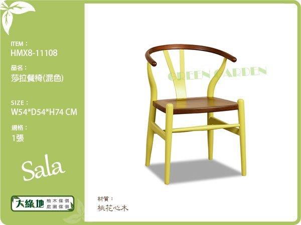 莎拉 餐椅(混色) 【大綠地家具】100%印尼桃花心木/彩色家具/綠色椅腳