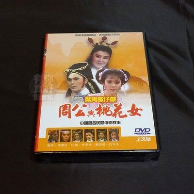 全新葉青歌仔戲系列《周公與桃花女》DVD 楊懷民 狄鶯 白冰冰