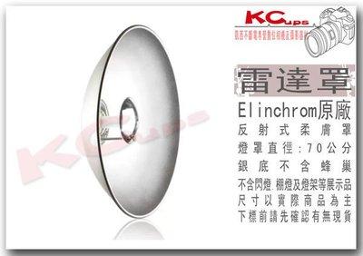 凱西影視器材【Elinchrom 原廠 26167 70cm 銀底 雷達罩 美膚罩 】反射罩 雷達罩