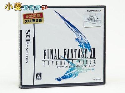 小菱資訊站《NDS 太空戰士12 / Final Fantasy XII歸來之翼》日版~全新品,現貨、全館滿999免郵