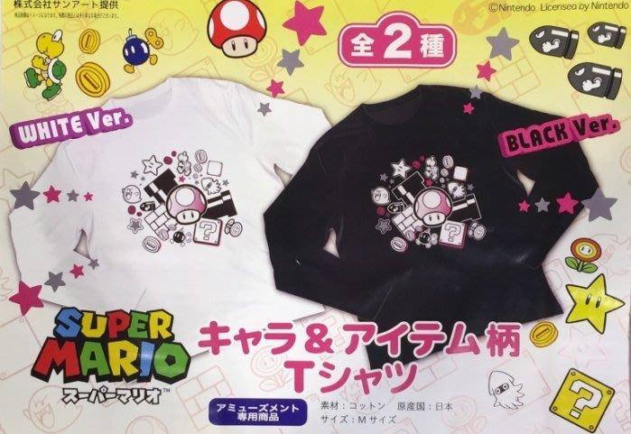 棉T 瑪利歐 長袖 T恤 Super Mario 日製 純棉 情侶裝 小日尼三 批發團購 另有優惠 現貨供應 免運費C