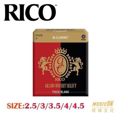 【民揚樂器】美國RICO GCS Thick Blank 降B調豎笛竹片 黑管竹片 Clarinet 2.5~4.5號