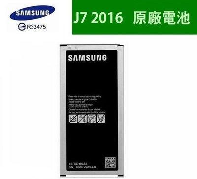 【三星】 J7 2016 原廠電池 J710 原廠電池,是【J7 2016】不是【J7 2015】