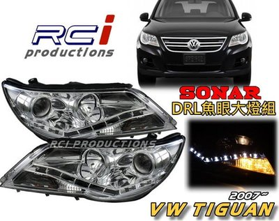 RCI HID LED專賣店 SONAR 台灣秀山 VW TIGUAN大燈 晶鑽 R8 LED DRL款 雙光 遠近魚眼大燈組