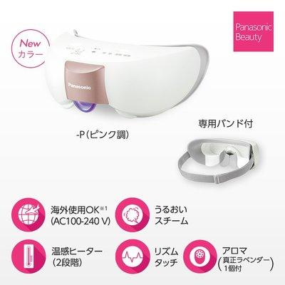 日本代購  Panasonic 國際牌 EH-SW57 眼部蒸氣 按摩器 眼罩 眼部按摩 國際電壓  預購