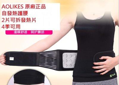 【大衛營】 AOLIKES 原廠正品 自發熱護腰 永久磁石保暖護腰 束腹 搬運工作 傷害復健 登山 健走