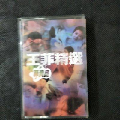 錄音帶 /卡帶/ 10F / 王靖雯 王菲 精選 菲賣品 / 我願意 / 棋子 /非CD非黑膠