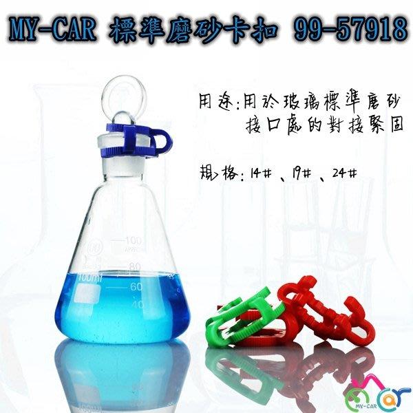 MY-CAR 水煙壺塑料卡扣 99-57918 另推-水煙壺 煙具 煙球 燒鍋 飄火機 噴槍 矽膠管 鼻吸 靜音引火機
