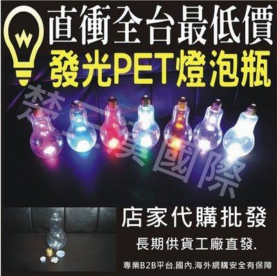 塑膠發光燈泡瓶 400ml 附LED燈 漸層飲料瓶 蝶豆花 發光燈泡 珍珠奶茶 汽水罐