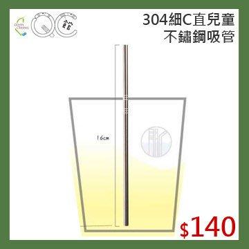 【光合作用】QC館 SUS304 細C直 兒童環保吸管 日本鋼材 食品級不鏽鋼 100%台灣製造 愛地球 SGS