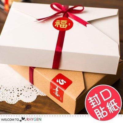 八號倉庫 新年紅色多形狀福字禮品包裝封口貼 貼紙【1T020P692】