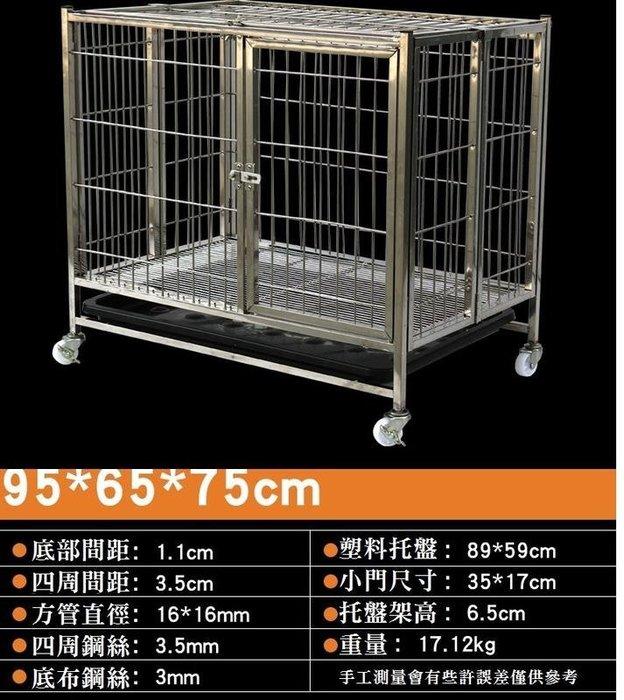 可折疊收納 不鏽鋼狗籠 (買一送三) 狗屋 L95公分*65*75 貓籠 白鐵籠 寵物籠 寵物圍欄 送輪子+透明墊+托盤