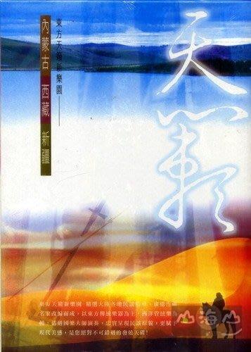 【出清價】東方天籟新樂園-內蒙古、西藏、新疆---WL015