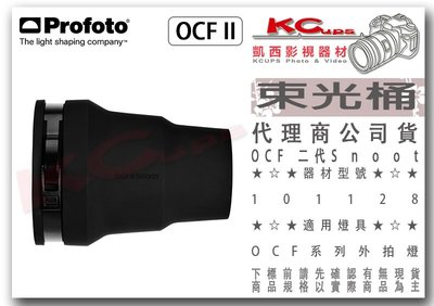 凱西影視器材 【 Profoto 101128 OCF II 二代 Snoot 束光桶 】B10 B10+