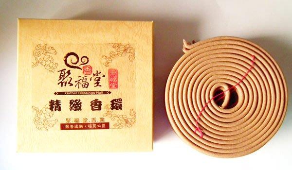 【心聚福香堂】(編號J02) 新山頭檀香精緻香環/24小時盤香 台灣在地天然香品特價$150