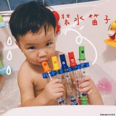 ❀童話小鎮❀外貿可裝水寶寶洗澡玩具口琴水哨子戲水笛子兒童寶寶豎笛有樂譜BM609