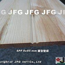 JFG 木材批發 *【SPF松木壁板】8 x85mm 松木板 木片  裝潢 木工教室diy 天花板 雲杉 南方松