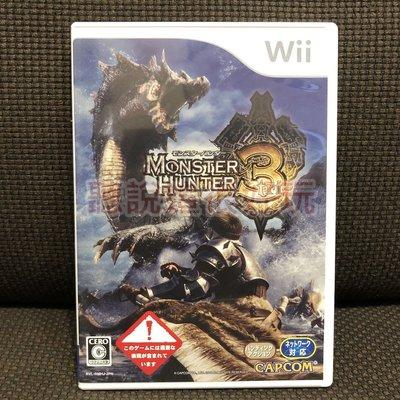 滿千免運 Wii 魔物獵人3 Monster Hunter 3 tri 日版 正版 遊戲 21 W617