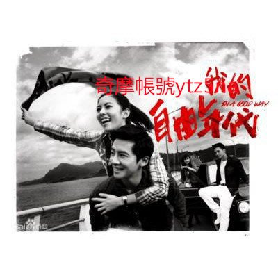 大咖影視-【我的自由年代】【國語中字】【李國毅 任容萱】9DVD