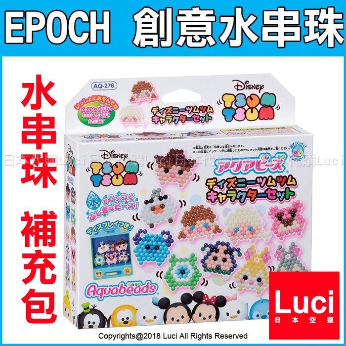AQ-276 EPOCH 迪士尼 水串珠 補充包 TSUM TSUM 閃亮甜心 創意 DIY組裝 LUCI日本代購