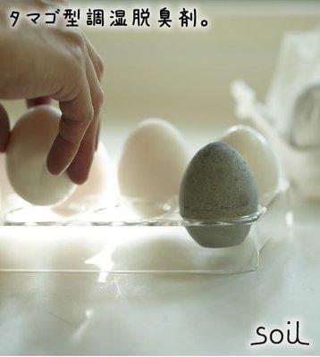 Mougins-Soil Egg 日本製 珪藻土 冰箱除臭蛋 脫臭 除臭劑 新竹市