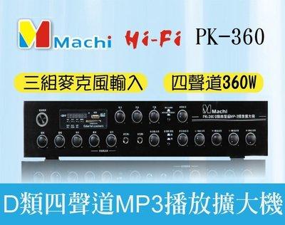 【易控王】PK-360 D類四聲道獨立音量控制多功能廣播擴大機 分區擴大機 MP3/HIFI/可車用(50-242)