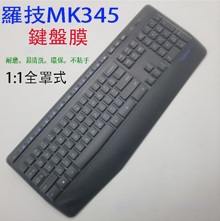 ☆蝶飛☆ LOGITECH 羅技 MK345 無線鍵鼠組 鍵盤膜 羅技 Logitech MK345 鍵盤保護膜