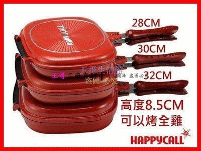【王哥】韓國熱銷HAPPYCALL雙面鍋壓力鍋雙面氣壓煎鍋無油不沾鍋32CM【DX-2006_2006】
