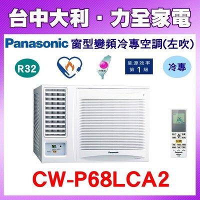 《台中大利》【Panasonic】變頻窗型冷氣-左吹【CW-P68LCA2】安裝另計~