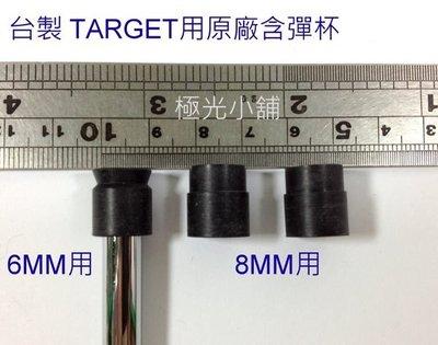【極光小舖】 台製TARGET 6MM 與8MM TARGET用原廠含彈杯@現貨@#2
