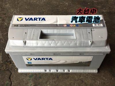 德國原裝  華達 VARTA H3 100AH 銀色動力 到府安裝 大台中汽車電池